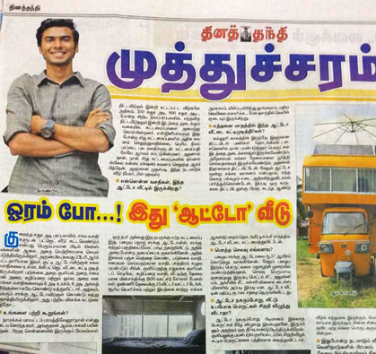 Thanthi, on 04 Jan 2020